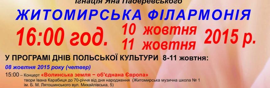афиша_ТенчаПолісся_2015_2