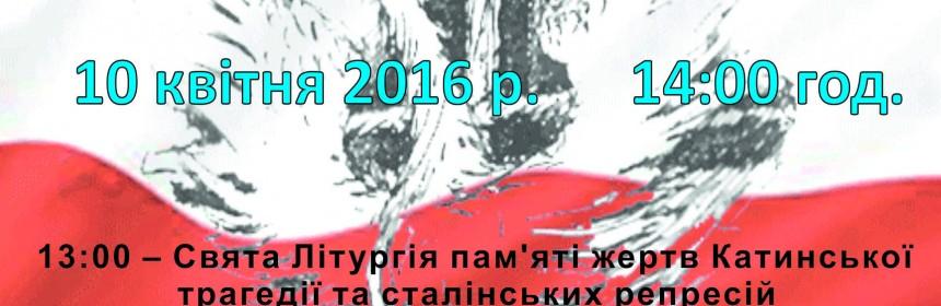 Афиша_Катинь_2016