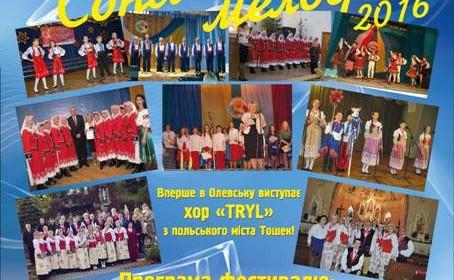-9-го Фестивалю