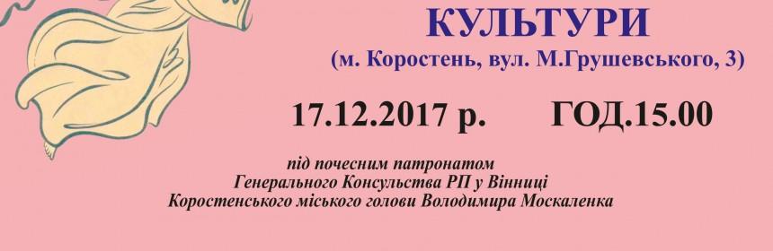афиша 2017 колядки.cdr